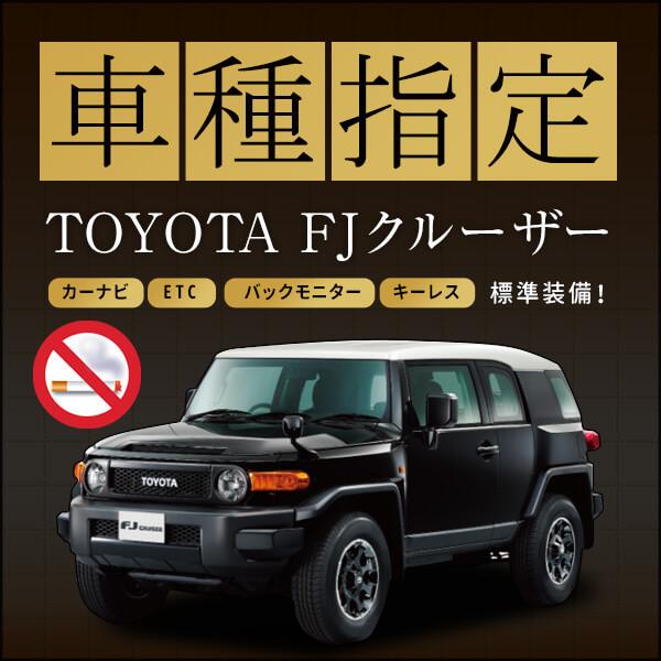 トヨタ FJクルーザー車種指定 性能と遊び心が魅力のSUV