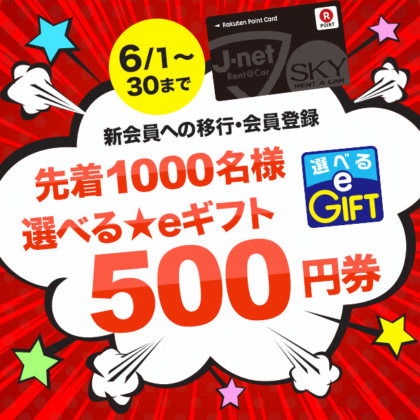 新会員への切替、新規会員登録で「選べるeギフト500円券」をプレゼント!