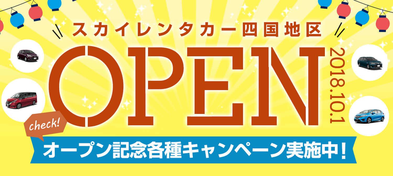 スカイレンタカー四国地区オープン