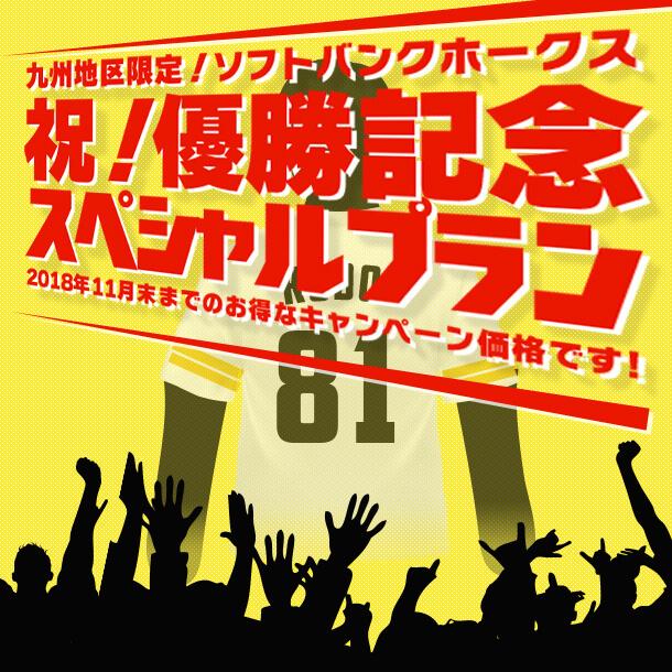 【九州地区】福岡ソフトバンクホークス 日本一優勝記念セール  人気のクラスを優勝記念価格で!