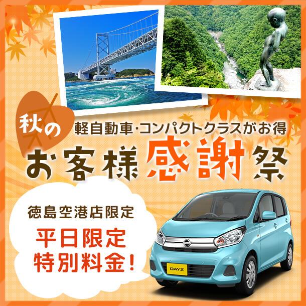 【徳島空港店限定】秋のお客様感謝祭♪