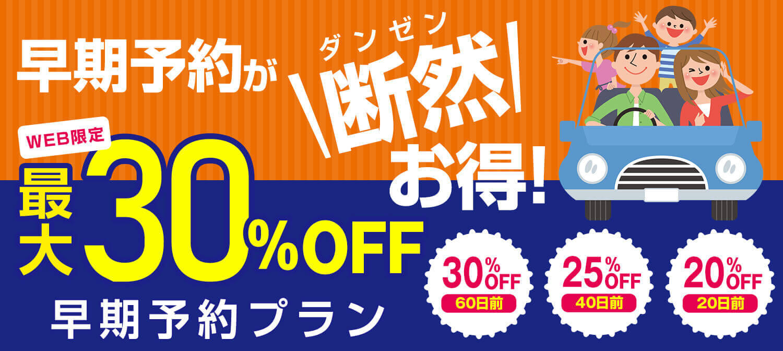 【早期のご予約がお得です!60日/40日/20日】60日前なら最大30%OFF!