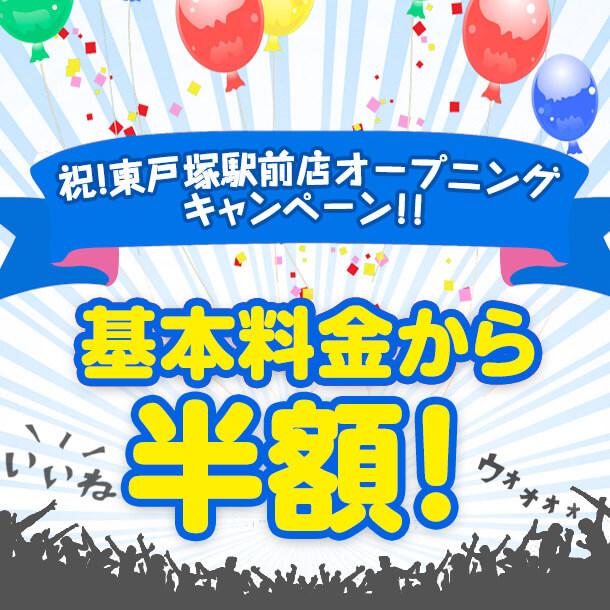 東戸塚駅前店オープン記念!基本料金半額キャンペーン実施中!