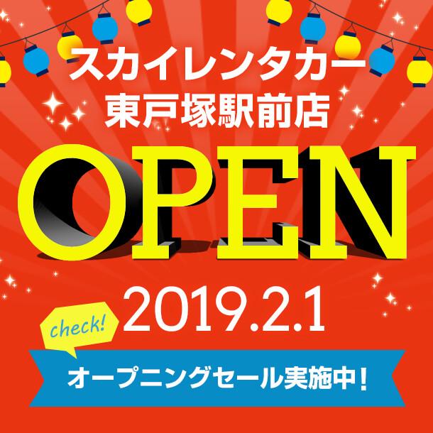 神奈川地区新店舗オープニングセール!東戸塚駅前店2019/2/1オープン!
