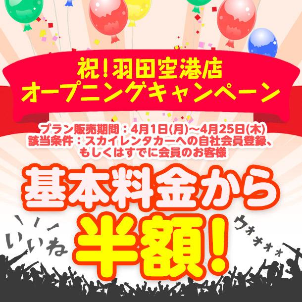 祝!羽田空港店オープニングキャンペーン!基本料金半額!