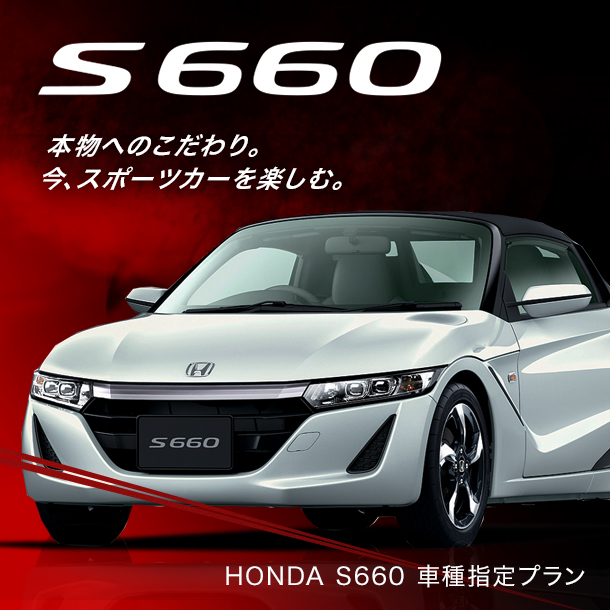 HONDA S660車種指定プラン(MT/AT)人気のツーシーターのオープンカー!