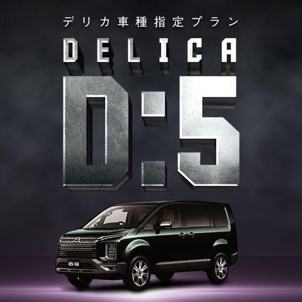 三菱 デリカD:5 車種指定プラン