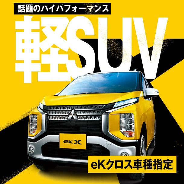 三菱 ekクロス車種指定プラン