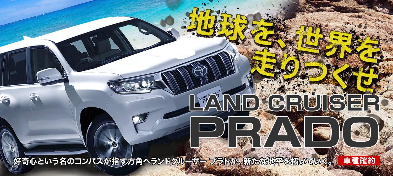 トヨタ ランドクルーザー プラド車種指定プラン