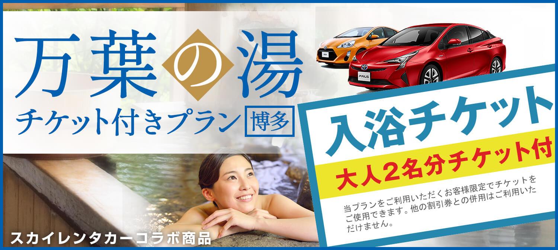 福岡空港すぐ近くの人気の温泉「万葉の湯チケット」大人2人分付レンタカー