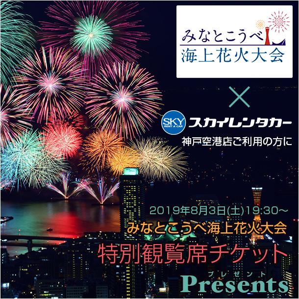 神戸空港店利用でチャンス。みなとこうべ海上花火大会 特別観覧チケットプレゼント