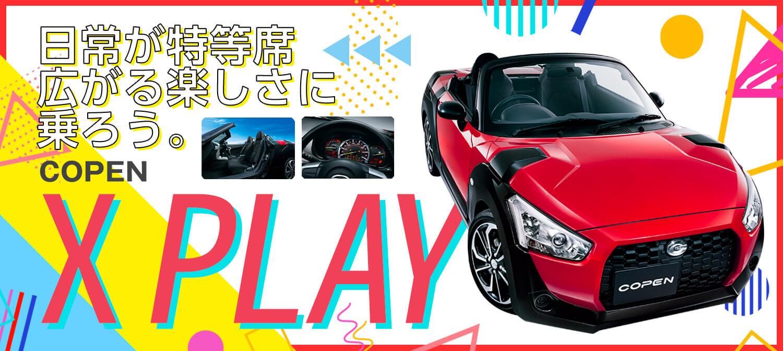 ダイハツ コペン COPEN X PLAY車種指定プラン  人気のツーシーターのオープンカー!