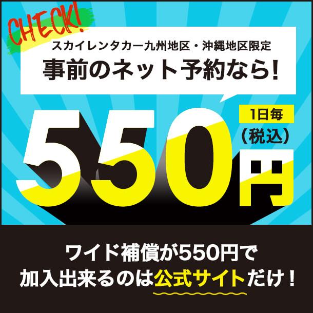 ワイド補償が事前予約なら550円キャンペーン