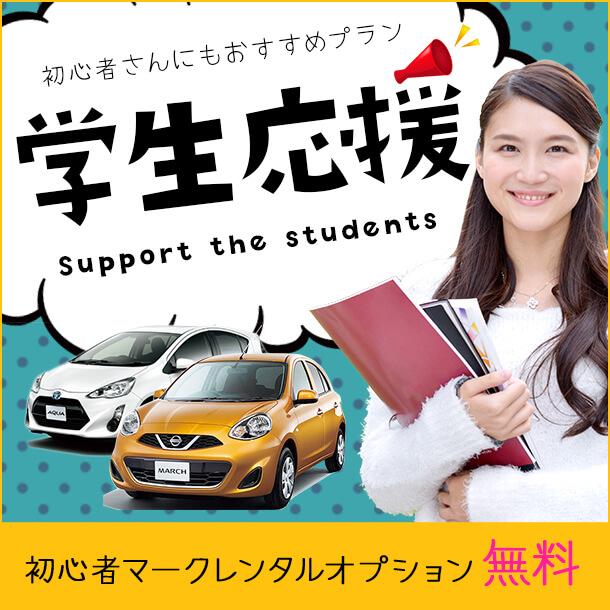 【岩手】学生応援!《レンタカー初めてプラン》