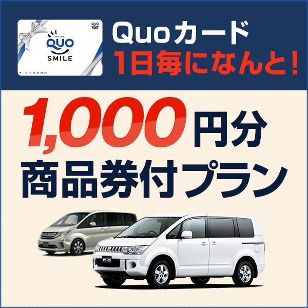 レンタル1日毎にQUOカード1000円分付ついてくるお得なプラン♪