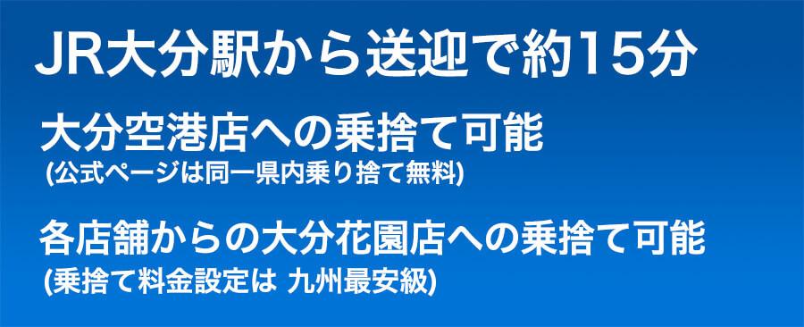 大分駅より送迎15分 大分空港店への乗り捨て無料
