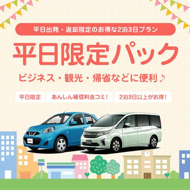 【平日限定パックプラン】2泊3日以上がお得!あんしん補償(免責補償)込み!