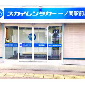 一ノ関駅前店
