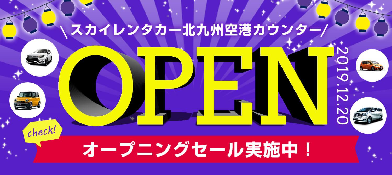 スカイレンタカー九州地区に2019/12/20 新しく出来る空港拠点「北九州空港カウンター」オープン記念 全店キャンペーン