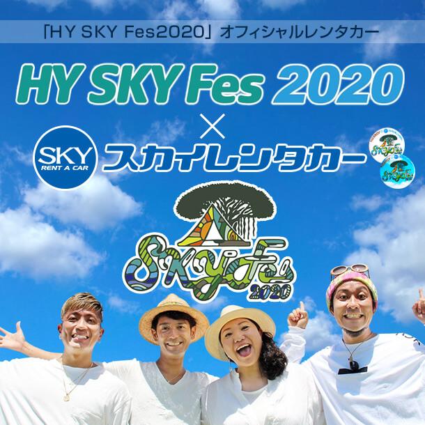 HYライブ【SKY Fes 2020】のオフィシャルレンタカーとしてスカイレンタカーが決定いたしました。