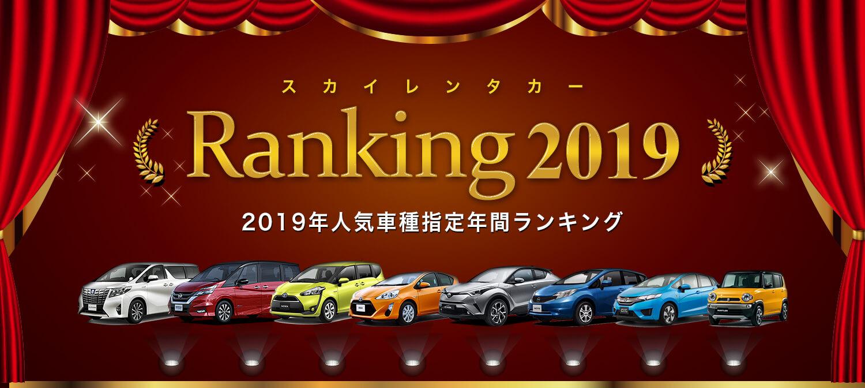 2019年スカイレンタカー車種指定 年間人気ランキング