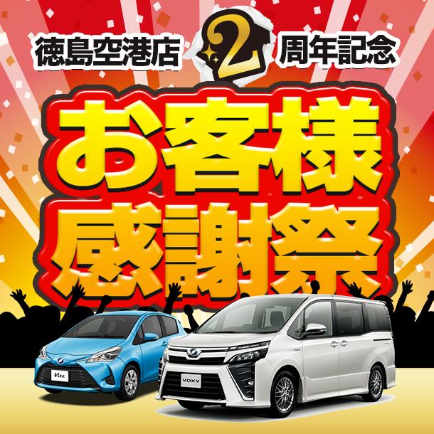 お客様感謝祭!徳島空港店2周年記念キャンペーン