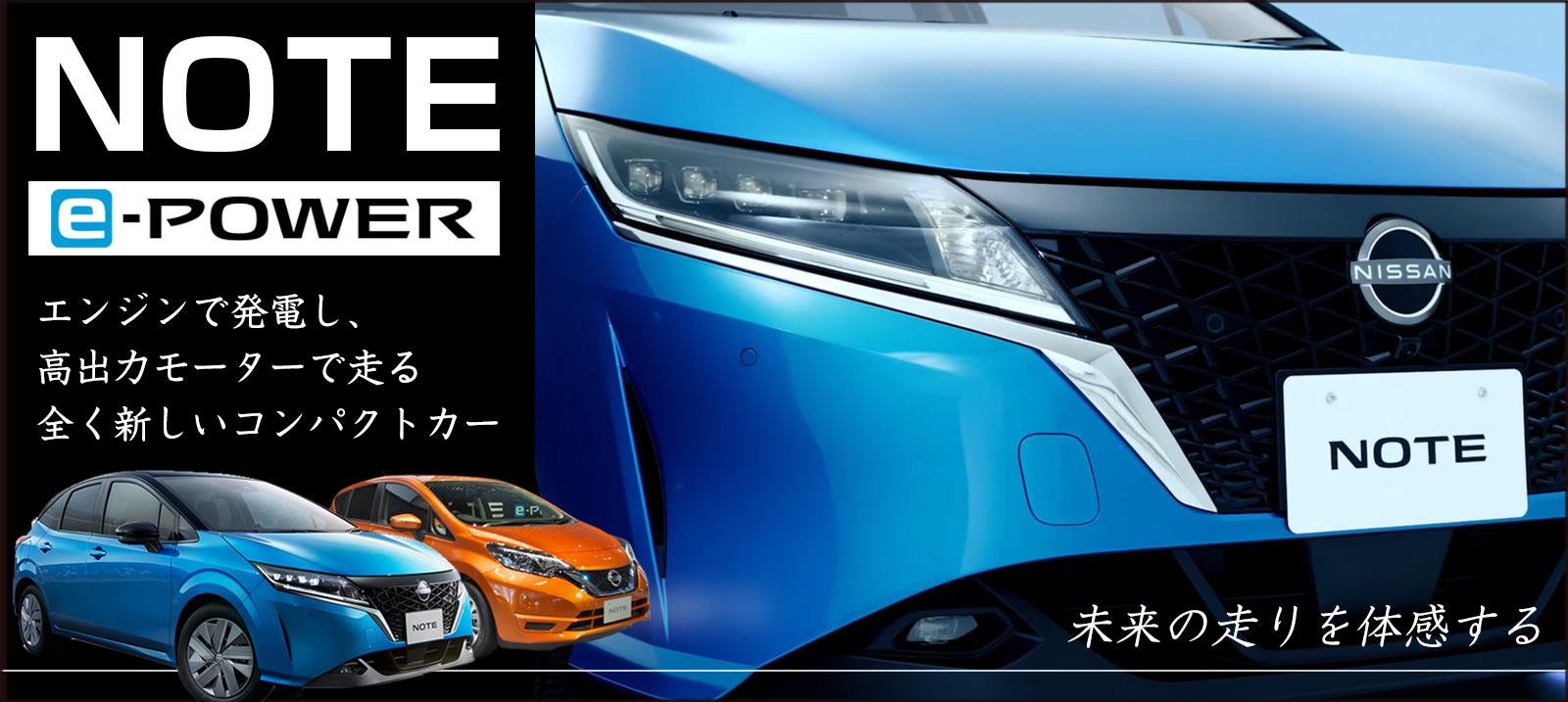 日産ノート e-POWER車種指定プラン