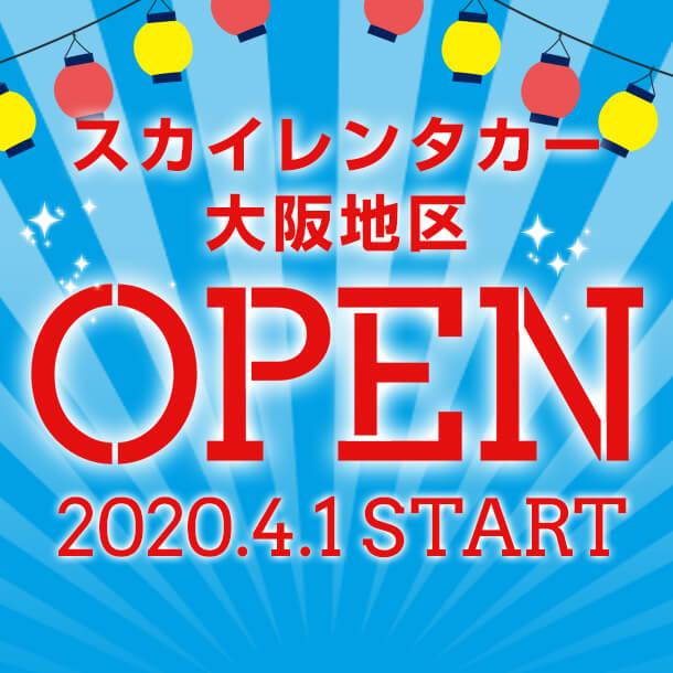 2020年4月1日(水) NEW大阪地区3店舗 堂々OPEN!!