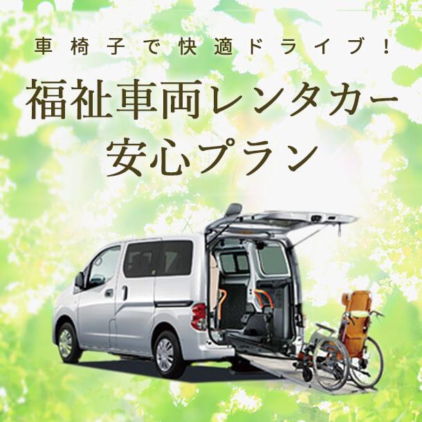 車椅子でみんな楽しく快適ドライブ!福祉車両レンタカー