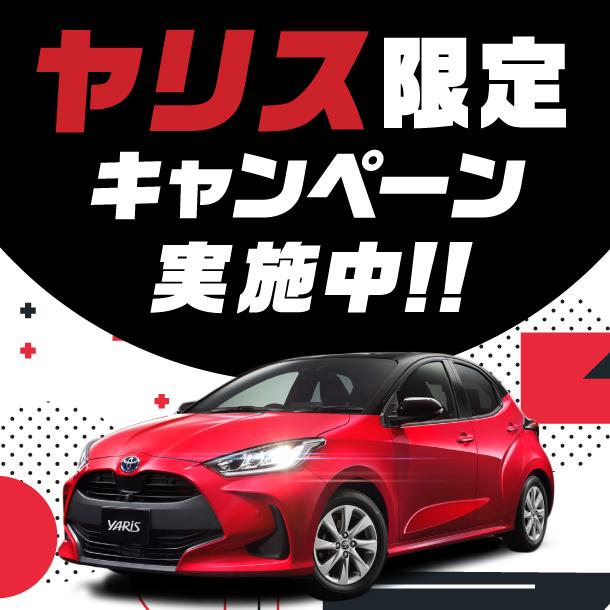トヨタ 新型ヤリス車種指定キャンペーン