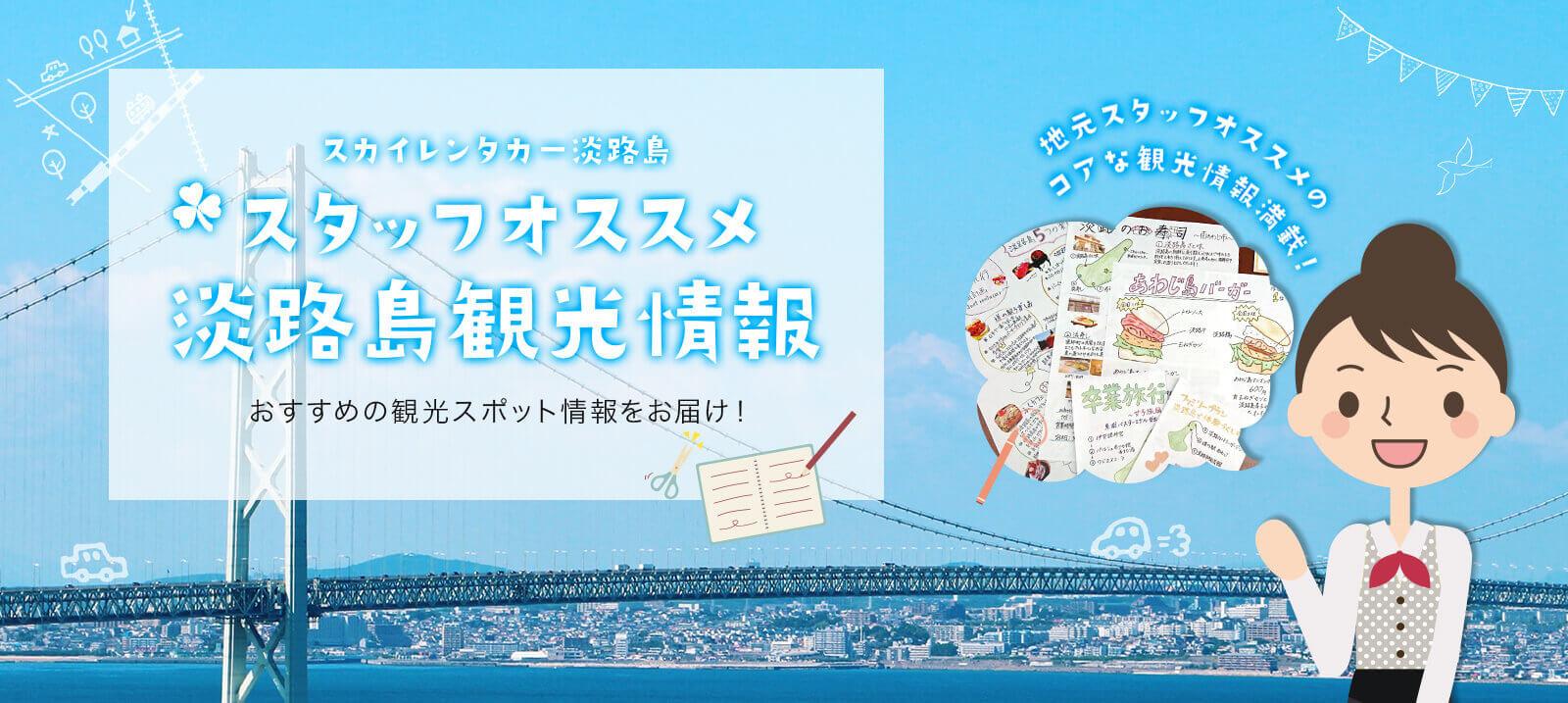 淡路島のおすすめ観光情報