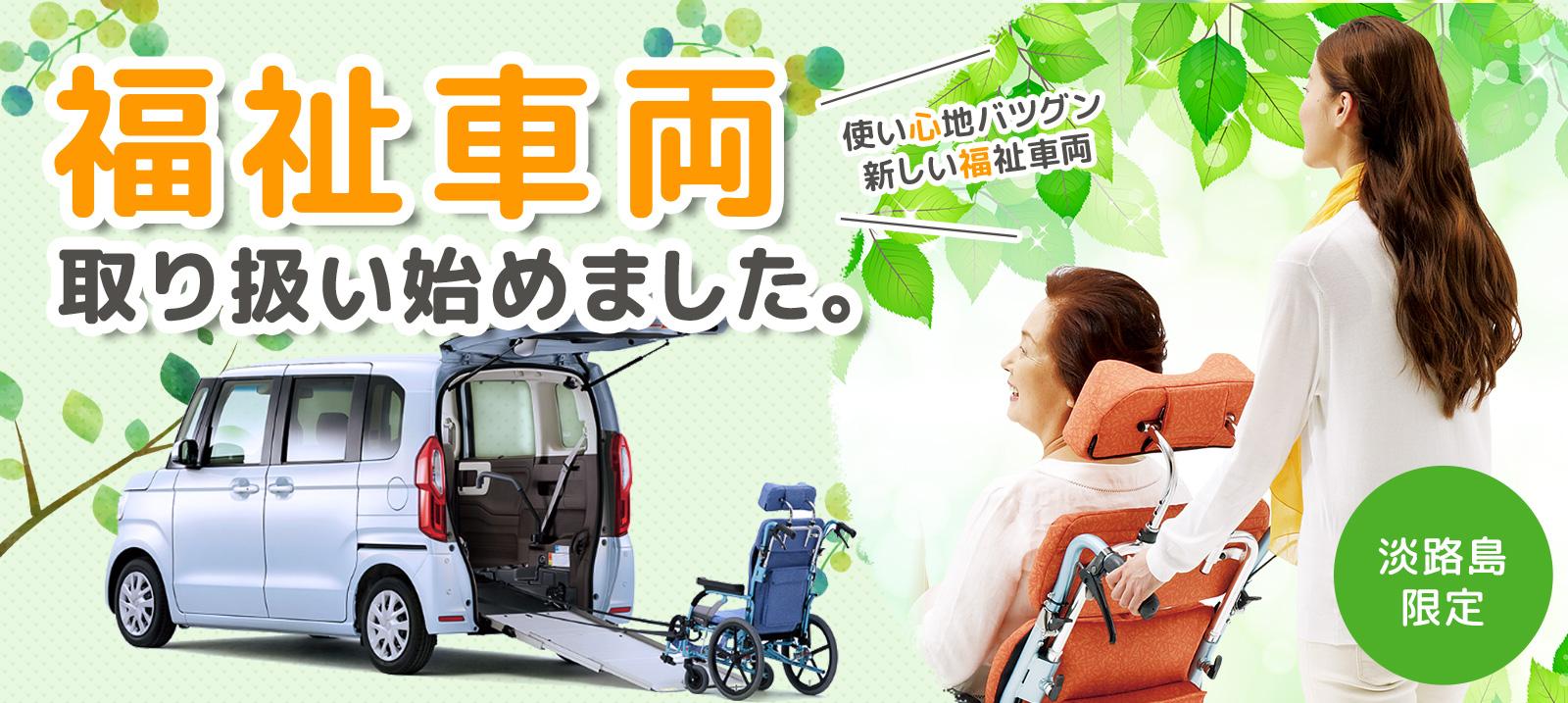 【淡路島中央店】「福祉車両」 取り扱い始めました!