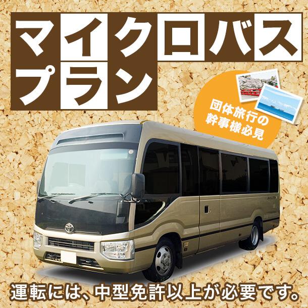 【富山限定】団体旅行の幹事様必見!マイクロバスプラン♪