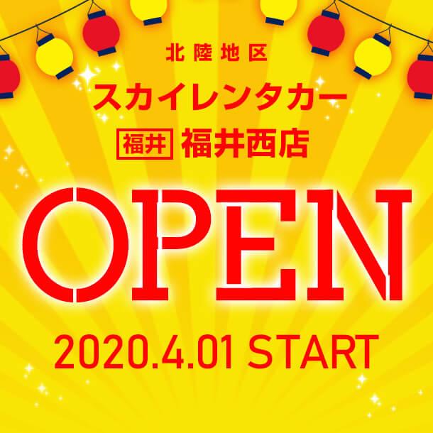 2020年4月1日(水) NEW福井西店 堂々OPEN!!