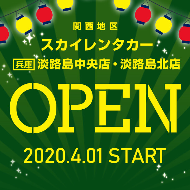 2020年4月1日(水) NEW関西地区2店舗 堂々OPEN!!