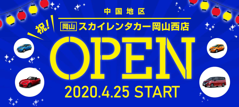 2020年4月25日(土) NEW岡山西店 堂々OPEN!!
