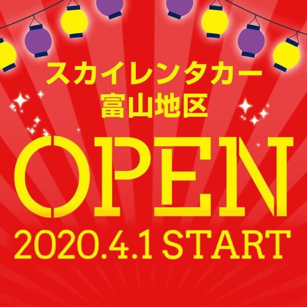 2020年4月1日(水) NEW富山地区2店舗 堂々OPEN!!
