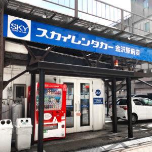 金沢駅前店