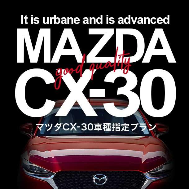 新型CX-30確約プラン♪