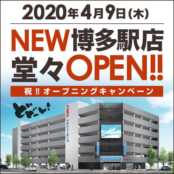 2020年4月9日(木) NEW博多駅店 堂々OPEN!! 祝オープニングキャンペーン