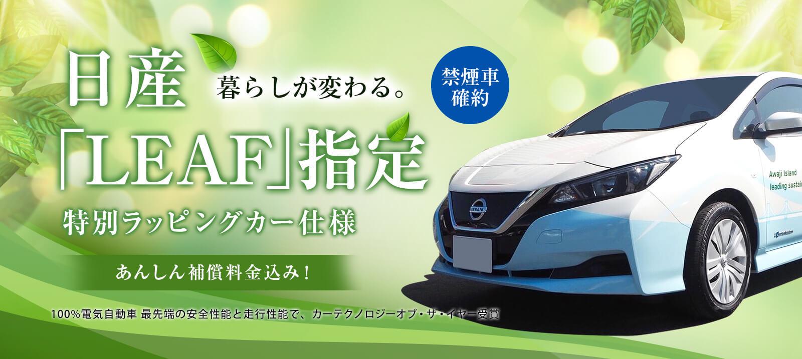 日産リーフ特別ラッピングカープラン あわモビレンタカー