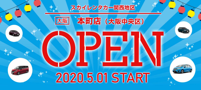 大阪地区 中央区堺筋本町に2020年5月1日店舗オープン!