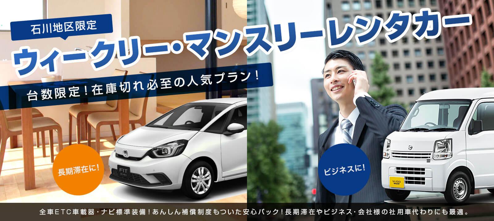 石川地区限定 ウィークリー・マンスリーレンタカー【電話予約限定】