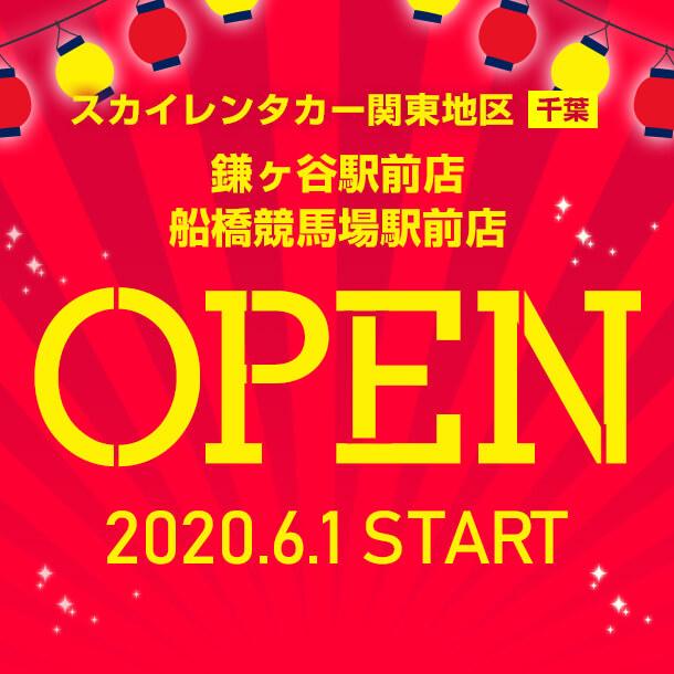 【千葉地区】2020年6月1日に2店舗オープン!