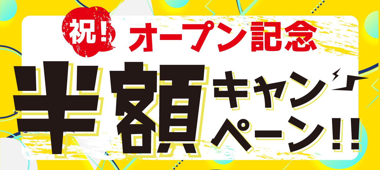 【千葉エリアオープン記念】軽自働車・コンパクトカーが半額で乗れる!