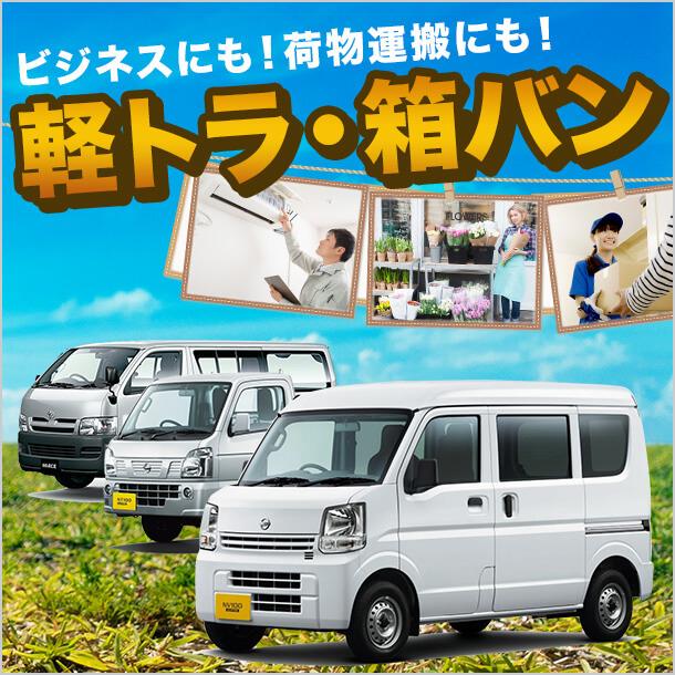 【スカイのビジネス車両】ライトバン・軽トラック・商用ワンボックスバン