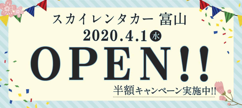 【富山エリアオープン記念】軽自働車・コンパクト車両が半額で乗れる!