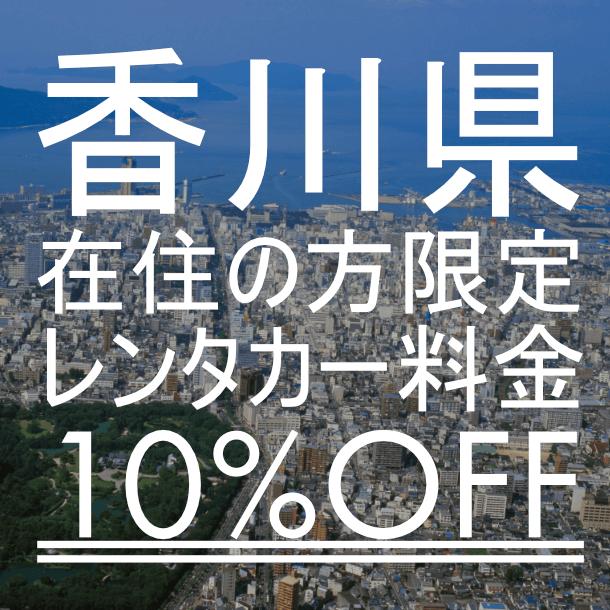 【香川県民の皆様を応援】疲れを癒そうキャンペーン