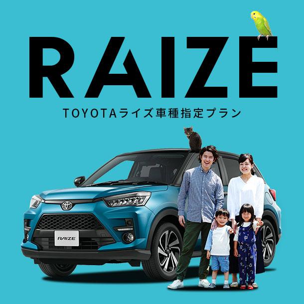 トヨタの新SUV ライズ車種指定プラン登場!