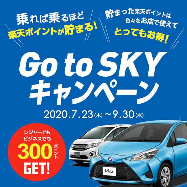 GO to SKY キャンペーン